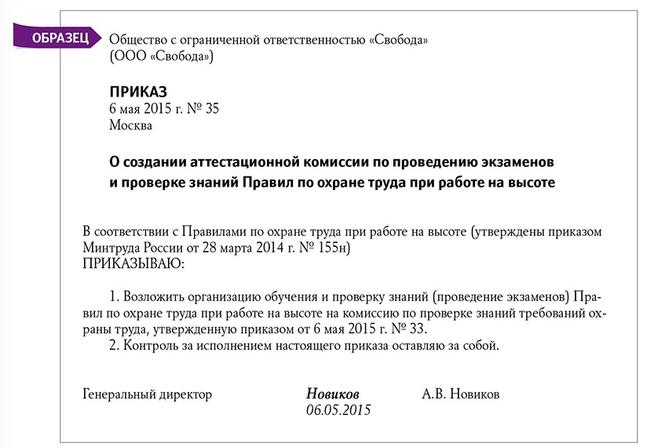 образец приказ об организации работ на высоте - фото 7